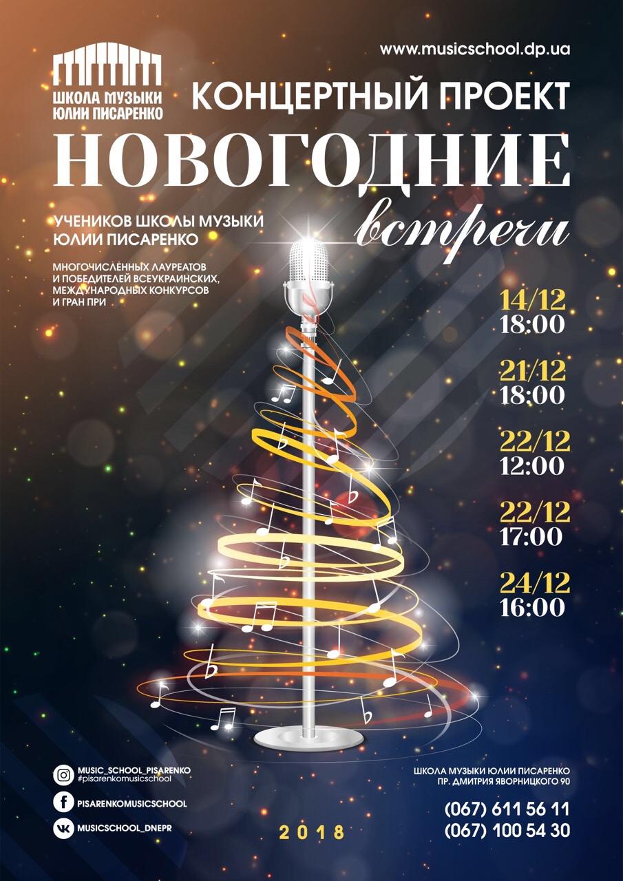 Новогодние концерты в нашем уютном Концерт - холле