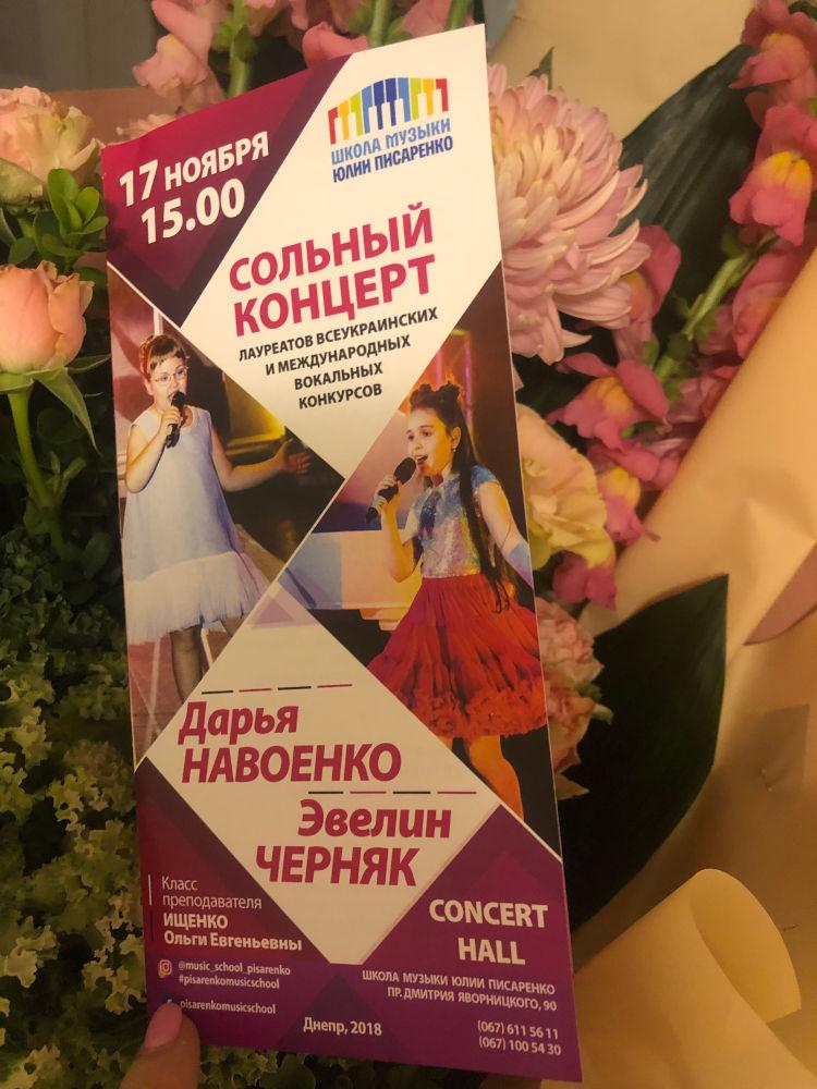 Сольный концерт Эвелин Черняк и Дарьи Навоенко